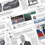 О чем пишут «Новгородские ведомости» 5 сентября?