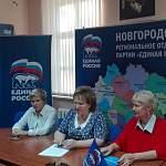 Новгородское отделение «Единой России» ожидают кадровые перестановки