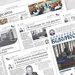 О чем расскажут «Новгородские ведомости» 12 сентября?