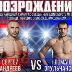 Добрый и скромный профессиональный боец из Великого Новгорода едет в Донецк – на турнир по смешанным единоборствам