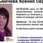 Девушка вышла неделю назад из боровичского общежития и пропала