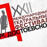 В Новгородской области пройдет XXII фестиваль имени Ф.М. Достоевского