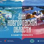 В сентябре в Санкт-Петербурге в восьмой раз пройдут Дни Новгородской области