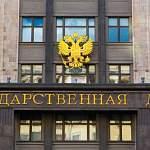 Госдума приняла поправки Путина к пенсионному законопроекту
