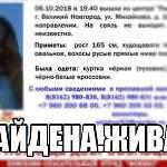 В Новгородской области нашли одну из трех пропавших юных девушек
