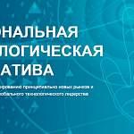 Завтра новгородским школьникам покажут чудеса нейротехнологий