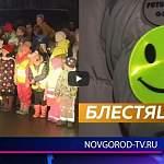 В Новгородской области дети показали важность светоотражателей танцем