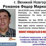 В Великом Новгороде пропал мужчина, нуждающийся в медицинской помощи