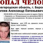 В Боровичах пропал вместе с автомобилем мужчина в черном