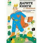 14 февраля в Великом Новгороде – день книгодарения
