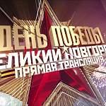 В День Победы НТ покажет в прямом эфире парад, салют и шествие «Бессмертного полка» в Великом Новгороде