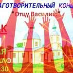 В Поддорье решили устроить ещё один концерт в поддержку любимого священника