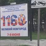 Фотофакт: москвичей приглашают в Великий Новгород на 1160-летие