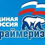 В праймериз «Единой России» в Новгородской области победили Юрий Бобрышев и Игорь Свинцов