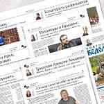 О чем пишут «Новгородские ведомости» сегодня, 29 мая?