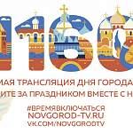 В 19 часов на НТ начнется трансляция празднования 1160-летия Великого Новгорода