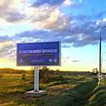 На М-10 теперь начинается «Путешествие по Руси Новгородской»