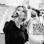 Поэт Алиса Денисова расскажет, как стать автором культурных проектов