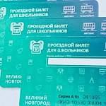 С 1 августа для новгородских школьников вводятся электронные проездные