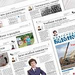 О чем пишут «Новгородские ведомости» 24 июля?