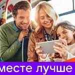 Максимум услуг связи для всей семьи: «Ростелеком» обновил пакетные предложения для жителей Новгородской области