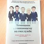 На обложке памятки для чиновников-новичков – шарж на правительство Новгородской области