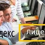 Новгородские школяры имеют возможность получить уникальные знания в Яндекс.Лицее