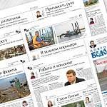 О чем пишут «Новгородские ведомости» 4 сентября?