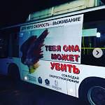 В Великом Новгороде на автобусах появились предупреждающие о смертельной опасности плакаты