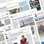 О чем пишут «Новгородские ведомости» сегодня, 11 сентября?