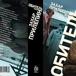 Александр Велединский рассказал о фильме по роману Прилепина «Обитель» и северных чудесах
