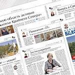 О чем пишут «Новгородские ведомости» сегодня, 18 сентября?