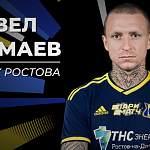 Стал известен футбольный клуб, в который перешел Павел Мамаев