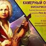75-й сезон новгородской филармонии отметят музыкой Вивальди