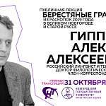 Трансляция: публичная лекция исследователя берестяных грамот Алексея Гиппиуса