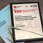 «Акрон» стал призёром конкурса годовых отчётов, организованного Московской биржей