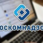 В Управлении Роскомнадзора по Новгородской области открыта предварительная запись на личный прием граждан