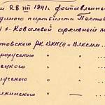 Как спасали новгородские архивы во время войны