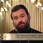 Протоиерей Андрей Ткачёв о засилии английских слов: русский язык всё перемелет в муку