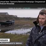 25 минут потребовалось федеральному телеканалу, чтобы показать новгородских людей дела