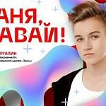 14 февраля на Первом канале стартует шоу «Голос. Дети»
