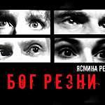 В Новгородском театре «Малый» премьера спектакля по пьесе знаменитого французского драматурга
