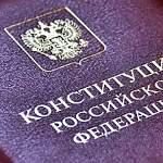 Андрей Никитин назвал ТОП-3 важнейших для жителей Новгородской области поправок в Конституцию
