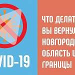 Создан канал в «Телеграме»: «Коронавирус. ОперШтаб. Новгородская область»