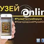 Великий Новгород вошел в топ-10 виртуальных путешествий