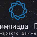 На площадке НовГУ стартовал финал Олимпиады НТИ