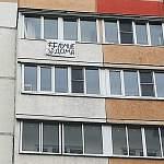 Фотофакт: житель улицы Завокзальной призывает новгородцев оставаться дома
