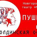 Новгородский театр «Малый» представляет премьеру нового радиопроекта «Болдинская осень ON AIR»