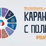 Новгородское отделение РДШ подготовило рассылку с полезными ресурсами