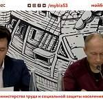 Трансляция: влияние COVID-19 на экономику Новгородской области